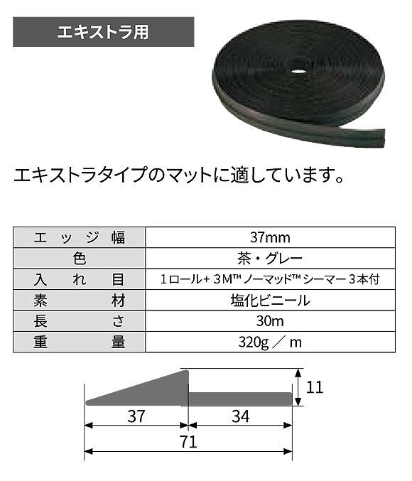 スリーエム ジャパン エッジングロール - マットの後付け用エッジ 02