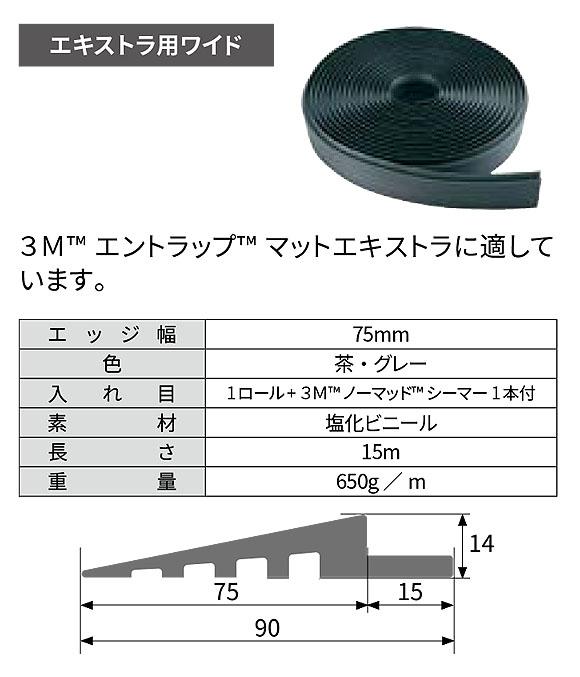 スリーエム ジャパン エッジングロール - マットの後付け用エッジ 03