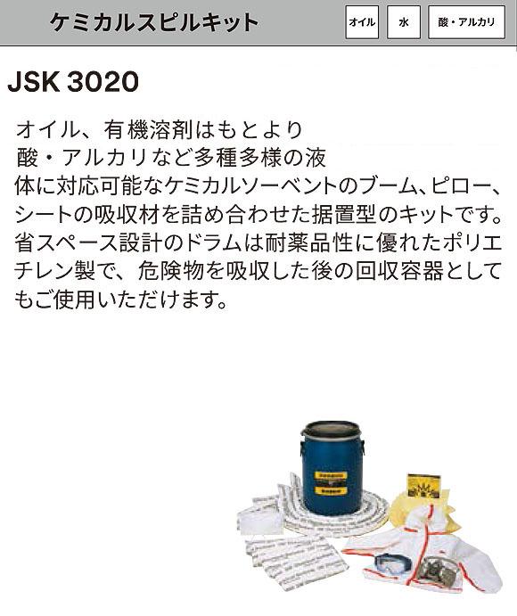 スリーエム ジャパン オイルスピルキット ドラムタイプ - オイル用液体吸収材・流出事故対策緊急キット 商品詳細01