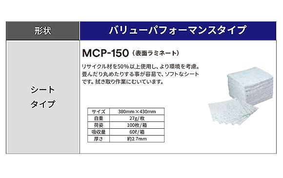 スリーエム ジャパン オイル(ペトロリウム)ソーベント バリューパフォーマンスタイプ MCP-150 (100枚入) - オイル・有機溶剤用 液体吸収材 商品詳細02