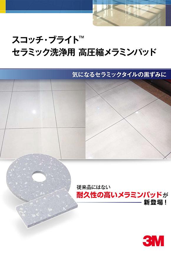 スリーエム ジャパン スコッチ・ブライト セラミック洗浄用高圧縮メラミンパッド 02