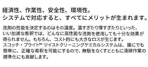 スリーエム ジャパン ツイストクリーニングケミカル  [2L×2] - 高濃縮洗剤 01