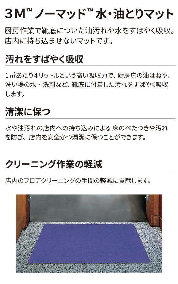 スリーエム ジャパン ノーマッド 水・油とりマット - 〈水・油吸収用マット〉吸水・吸油の素早さと量に優れたマット 01