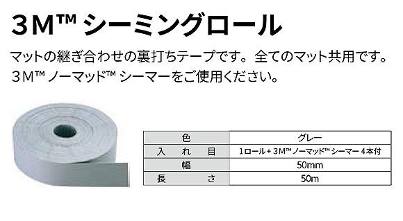 スリーエム ジャパン シーミングロール - スリーエム ジャパン マット製品専用の継ぎ合わせ用の裏打ちテープ 01