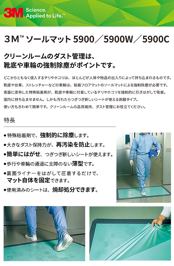 スリーエム ジャパン ソールマット - 〈粘着マット〉クリーンルームの品質維持、ダスト管理に優れたマット 01