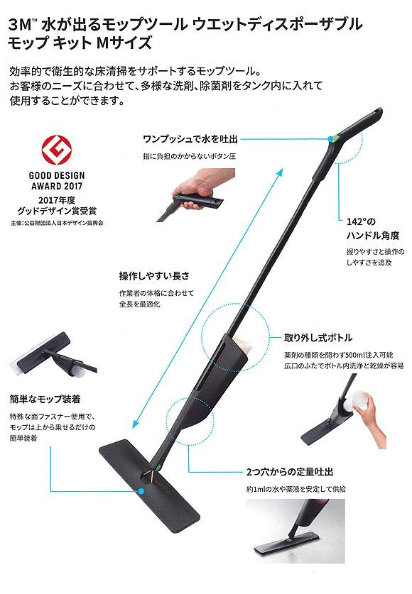 スリーエム ジャパン 水が出るモップツール ウエットディスポーザブルモップキット Mサイズ 01