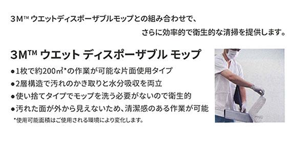 スリーエム ジャパン 水が出るモップツール ウエットディスポーザブルモップキット Mサイズ 03