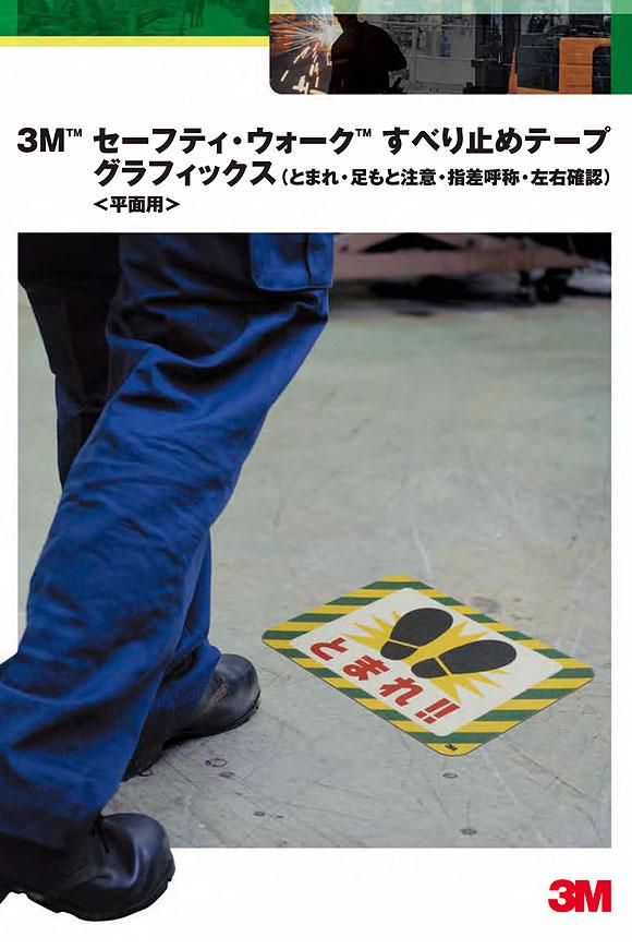 スリーエム ジャパン セーフティ・ウォーク すべり止めテープ グラフィックス 01