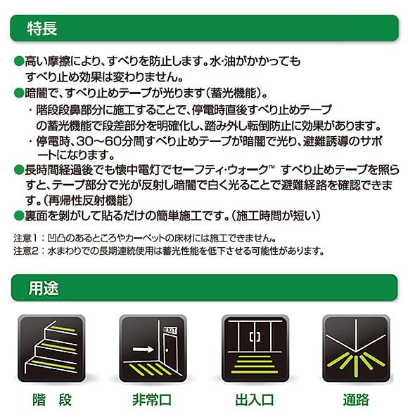 スリーエム ジャパン セーフティ・ウォーク すべり止めテープ グラフィックス 02