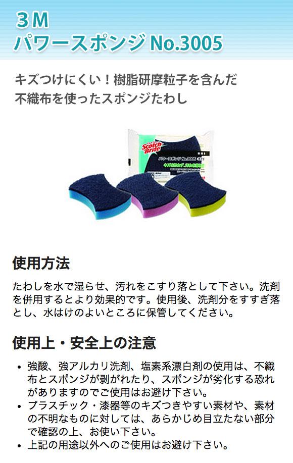 スリーエム ジャパン スコッチ・ブライト パワースポンジ No.3005 01