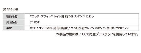 スリーエム ジャパン スコッチ・ブライト トイレ用 柄つき スポンジたわし 4個入×10袋  01