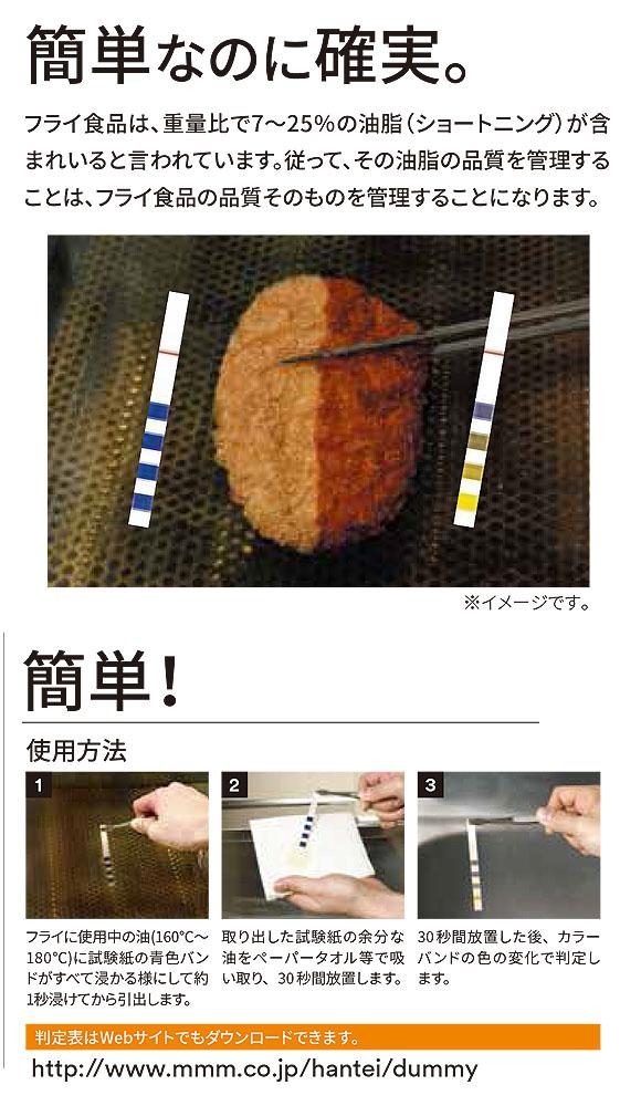 スリーエム ジャパン ショートニングモニター[8箱入] - 食用油の酸化を測定する試験紙 01