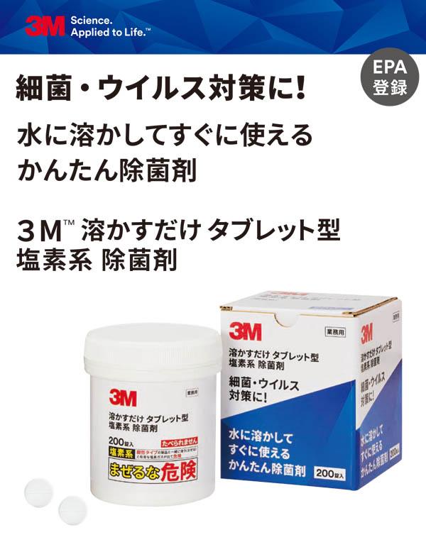 スリーエム ジャパン 溶かすだけ タブレット型 塩素系 除菌剤  200錠入 01