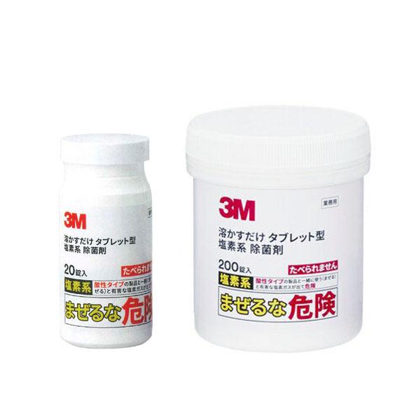 スリーエム ジャパン 溶かすだけ タブレット型 塩素系 除菌剤 - 水に溶かしてすぐに使える、かんたんタブレット型除菌剤