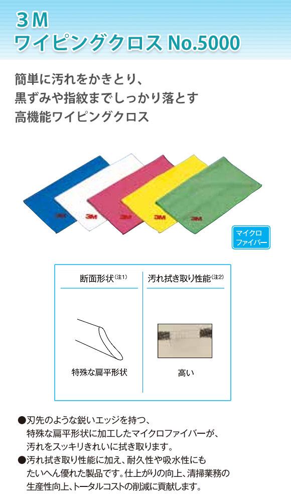 スリーエム ジャパン ワイピングクロス No.5000 01