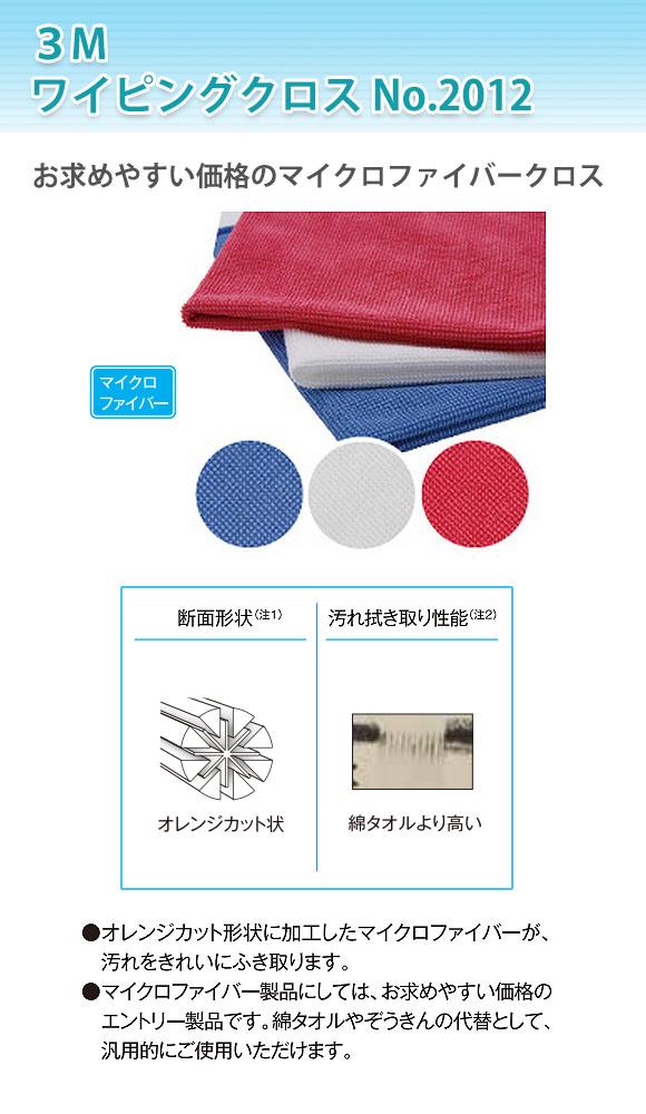 スリーエム ジャパン ワイピングクロス No.2012 04