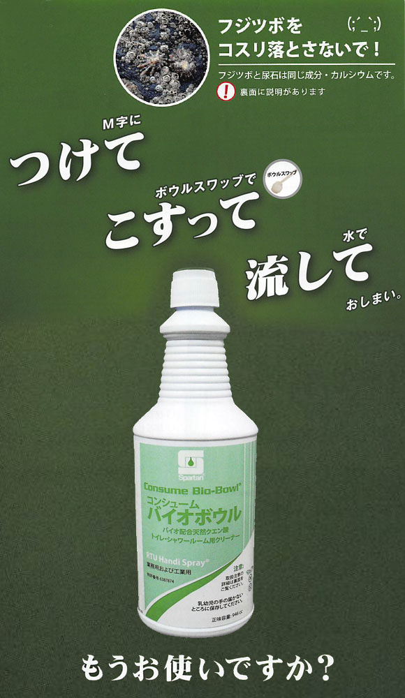 アムテック バイオボウル - トイレ用洗剤01