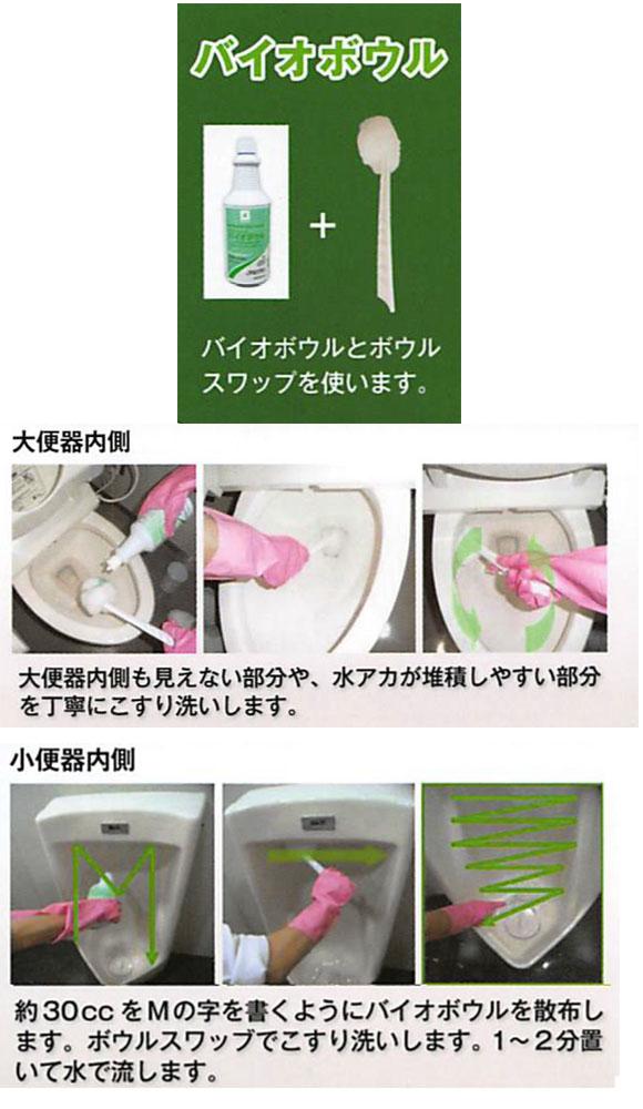 アムテック バイオボウル - トイレ用洗剤06