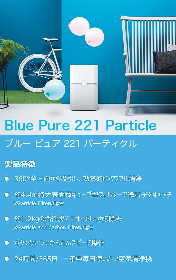 Blueair(ブルーエアー) Blue Pure 221 Particle(ブルー ピュア 221 パーティクル) - 360°全方向パワフル吸引空気清浄機 01