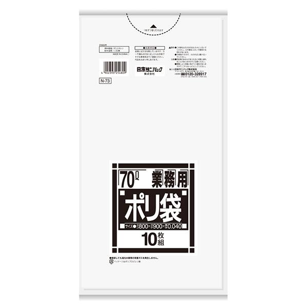 日本サニパック ポリ袋