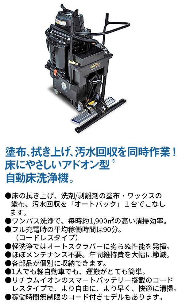 【リース契約可能】ジェイエスピー KAIVAC オートバック(バッテリー式) - アドオン型小型洗浄機【代引不可】01