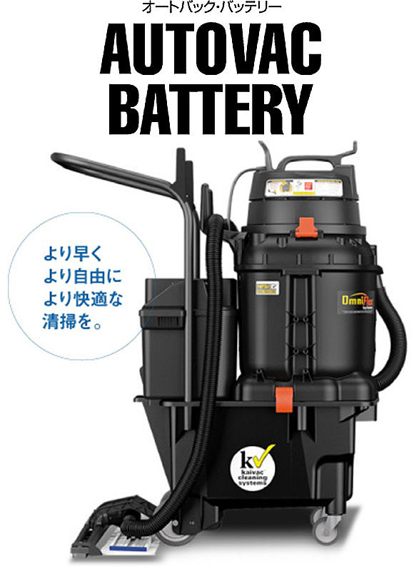 【リース契約可能】ジェイエスピー KAIVAC オートバック(バッテリー式) - アドオン型小型洗浄機【代引不可】04