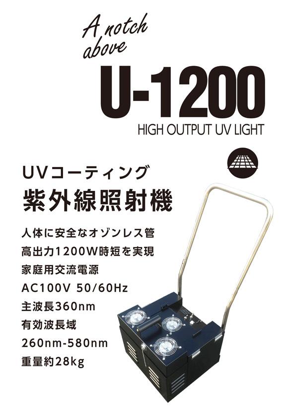 【リース契約可能】ジェイエスピー U-1200 - 紫外線照射装置【代引不可】_01