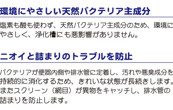 エムアイオージャパン バイオブロック - 男子トイレ用尿石防止消臭剤01