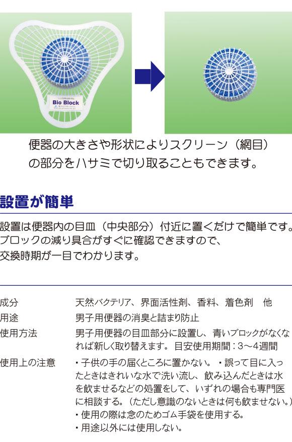 エムアイオージャパン バイオブロック - 男子トイレ用尿石防止消臭剤02
