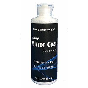 エムアイオージャパン ナノミラーコート[260g] - 浴室鏡・ガラス・陶器の洗浄、防汚、曇り止め