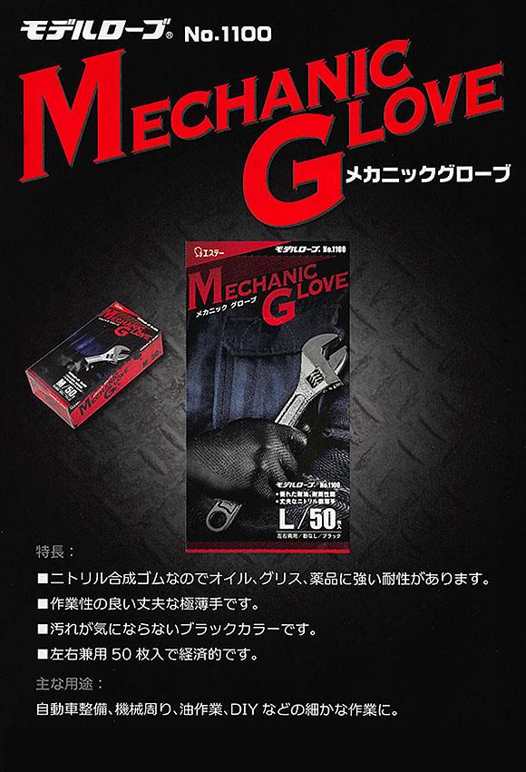 エステートレーディング モデルローブ No.1100 メカニックグローブ [50枚入] 01