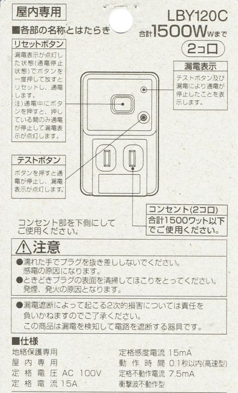 TOSHIBA LBY-120C TOSHIBA LBY-120C 漏電保護タップ(地絡保護専用) - 過電流防止/漏電遮断器_01