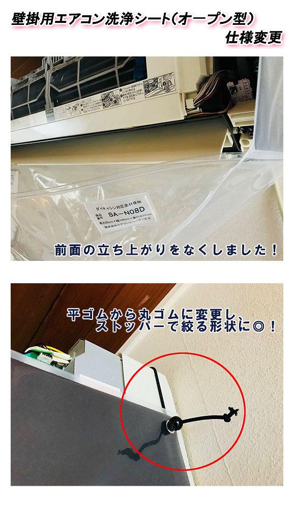オープン型エアコン洗浄シート 01