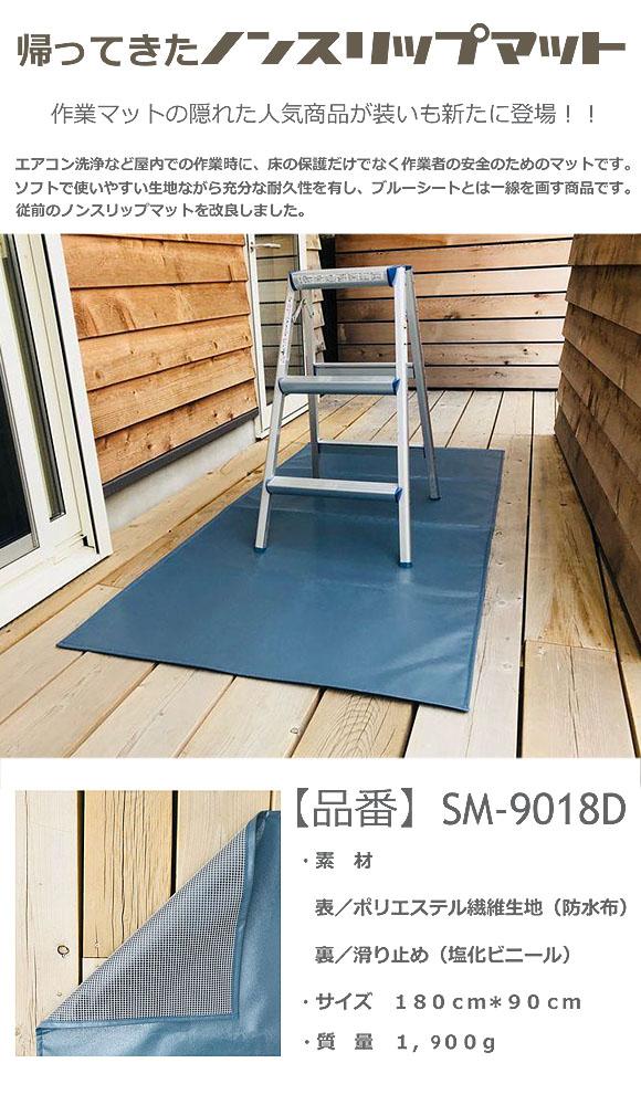 ノンスリップ作業マット SM-9018D 01