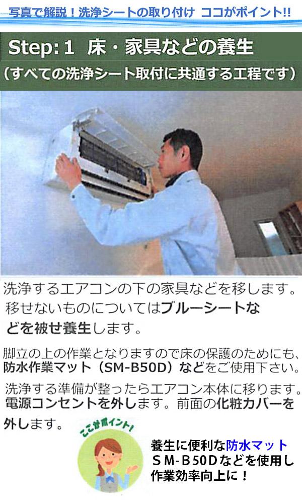 壁掛用エアコン洗浄シートV3(オープン・メッシュ)SA-N08M 01