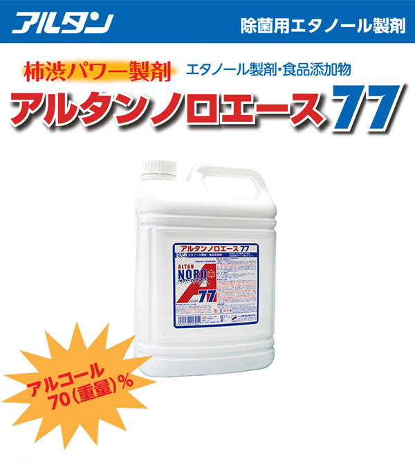 アルタンノロエース77 4.8L - 除菌用 エタノール製剤・食品添加物_01
