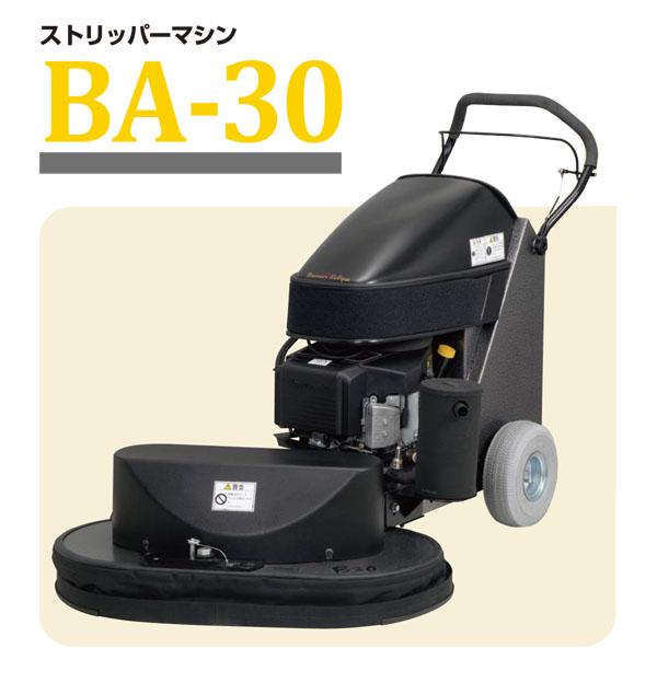 アマノ BA-30 01