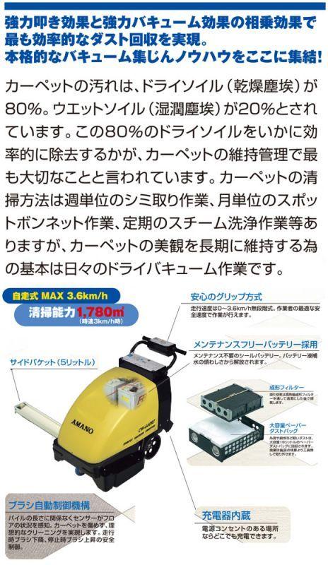【リース契約可能】アマノ CW-660RT - 自走式カーペットバキュームスイーパー【代引不可】02