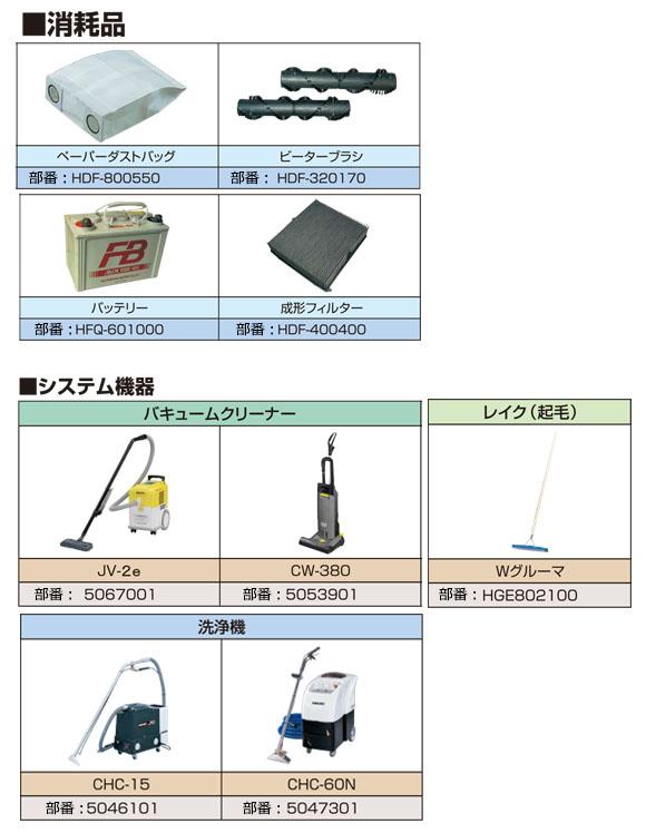 【リース契約可能】アマノ CW-660RT - 自走式カーペットバキュームスイーパー【代引不可】06