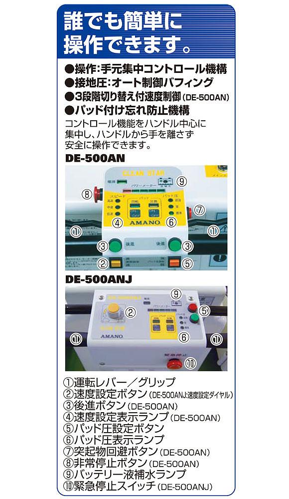 【リース契約可能】アマノ クリーンスター DE-500AN / ANJ - 自走式電子高速バフィングマシン[20インチパッド]【代引不可】_03