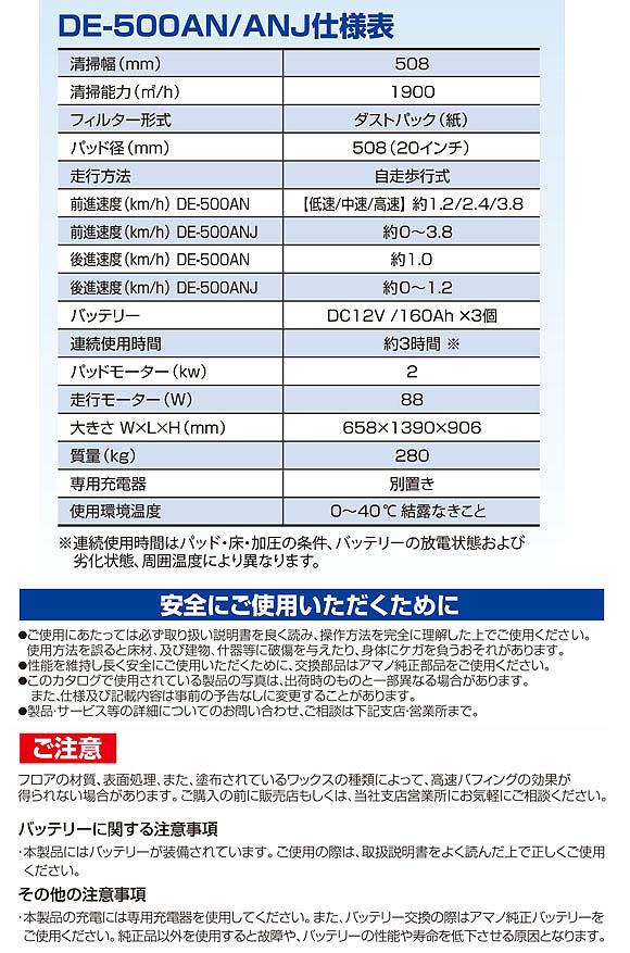 【リース契約可能】アマノ クリーンスター DE-500AN / ANJ - 自走式電子高速バフィングマシン[20インチパッド]【代引不可】_04