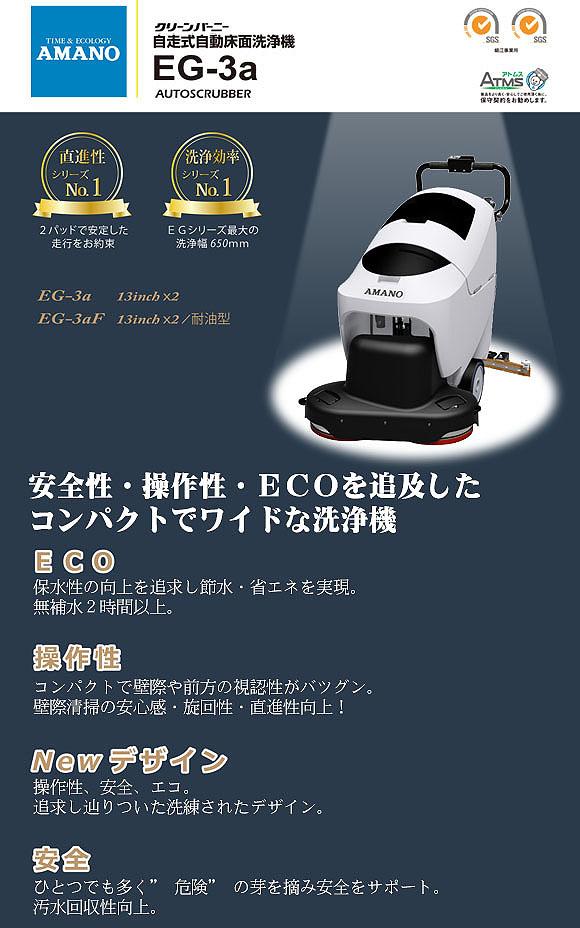 【リース契約可能】アマノ EG-3a - 自走式自動床面洗浄機【代引不可】01