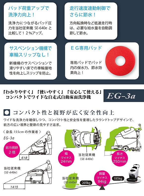【リース契約可能】アマノ EG-3a - 自走式自動床面洗浄機【代引不可】02