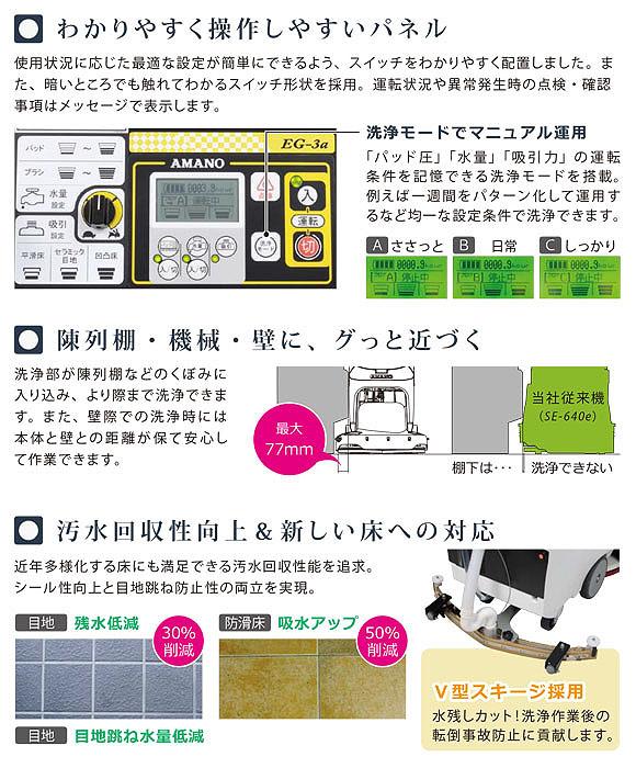 【リース契約可能】アマノ EG-3a - 自走式自動床面洗浄機【代引不可】03