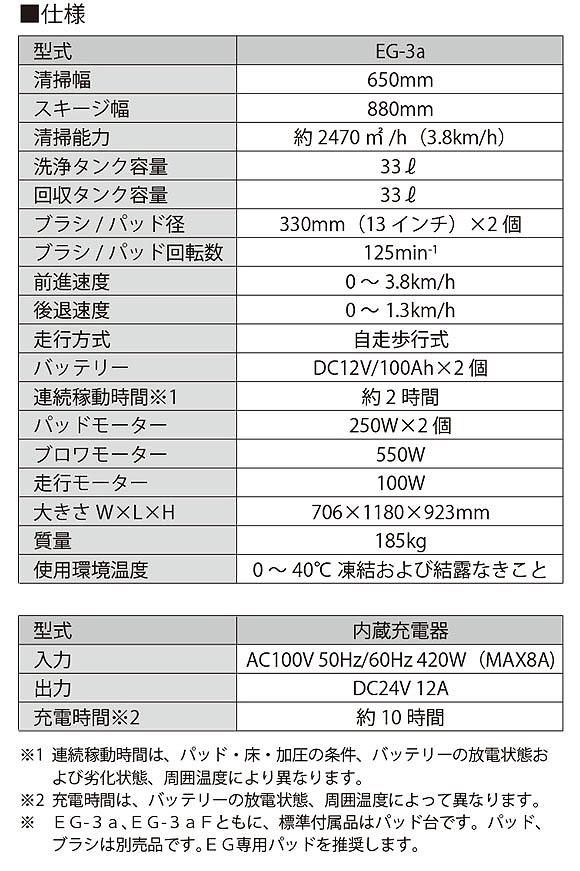 【リース契約可能】アマノ EG-3a - 自走式自動床面洗浄機【代引不可】05