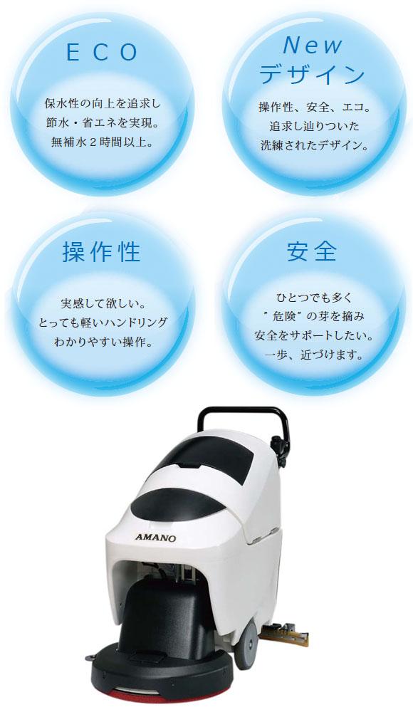 【リース契約可能】アマノ EGシリーズ  EG-1 - 小型自動床面洗浄機【代引不可】 02