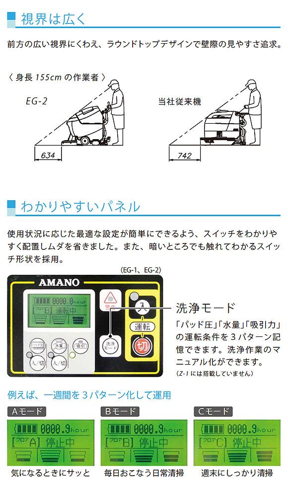 【リース契約可能】アマノ EGシリーズ  EG-1 - 小型自動床面洗浄機【代引不可】 03