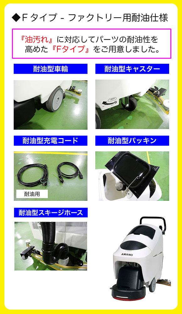 【リース契約可能】アマノ EGシリーズ  EG-1 - 小型自動床面洗浄機【代引不可】 11