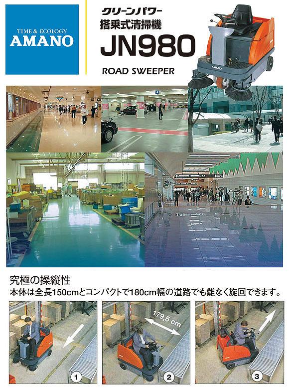 【リース契約可能】アマノ クリーンパワー JN980V / E - 搭乗式清掃機【代引不可】01