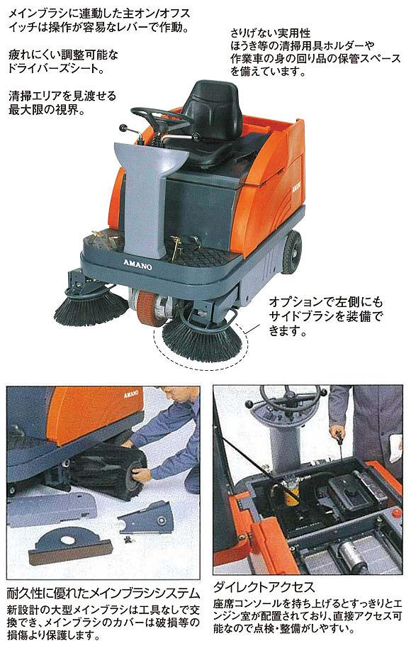 【リース契約可能】アマノ クリーンパワー JN980V / E - 搭乗式清掃機【代引不可】02